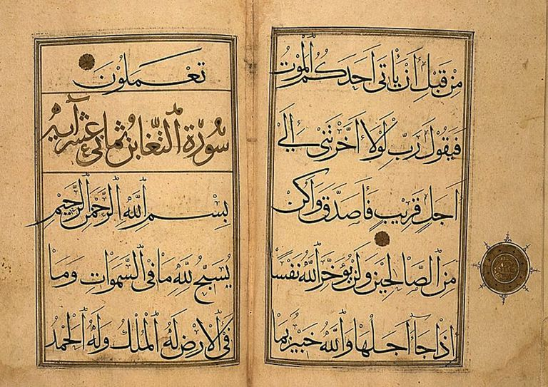 Section of a Qur'an (Juz')