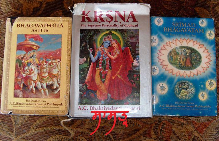 Shastra Vedic Scripture Gita