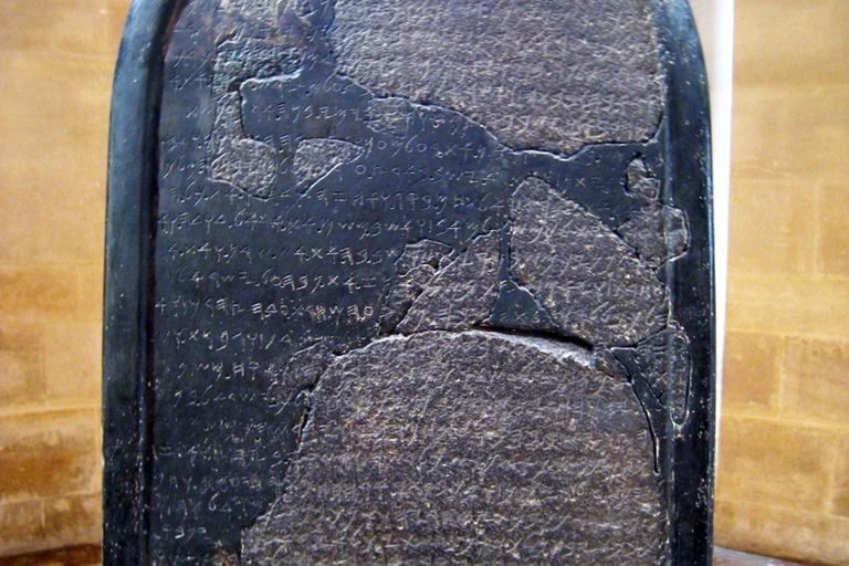 The Mesha Stele bears the earliest known reference (840 BCE) to the Israelite God Yahweh.