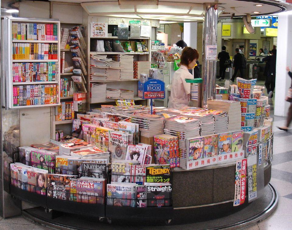 Japanese Newsstand