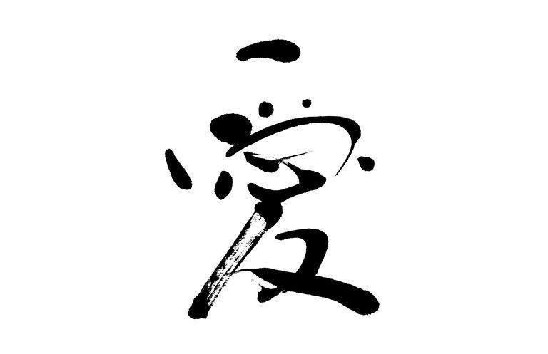 Japanese calligraphic work 'Ai'