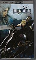 Final Fantasy VII: Advent Children boxshot