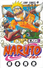 Cover artwork for Naruto Volume 1 by Masashi Kishimoto