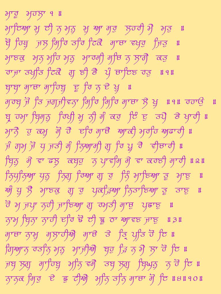 Shabad by Guru Nanak SGGS  992