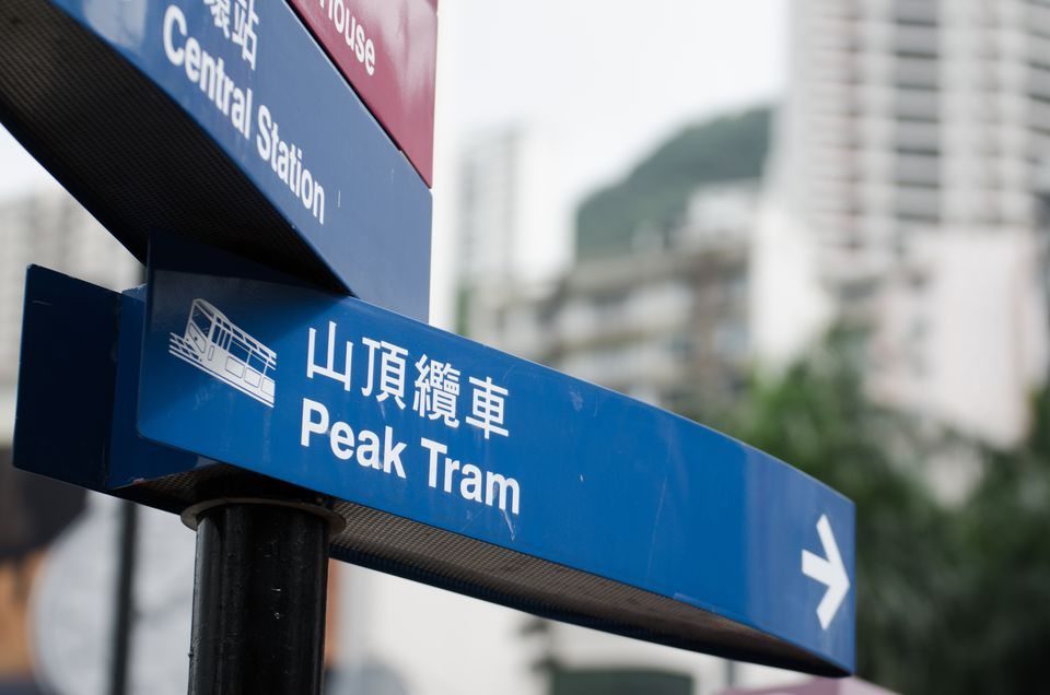 Street sign to the peak tram in Hong Kong