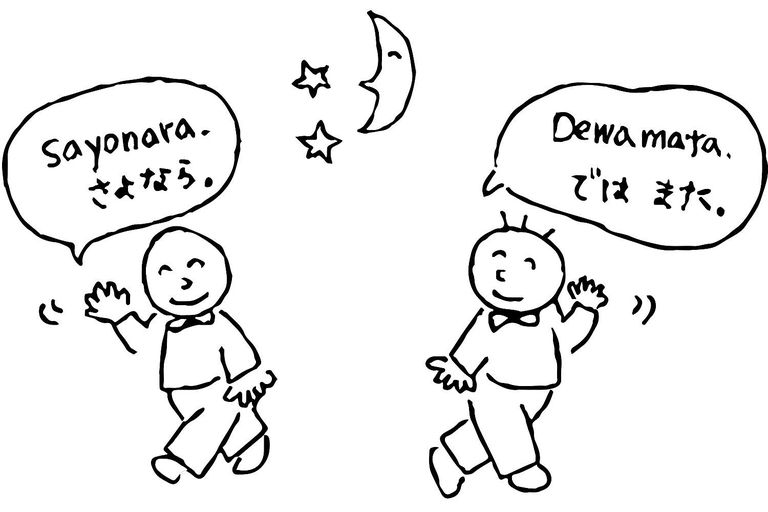 Good Morning To All In Japanese : Good morning and other common japanese greetings