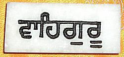 Waheguru etched on marble from the Golden Temple