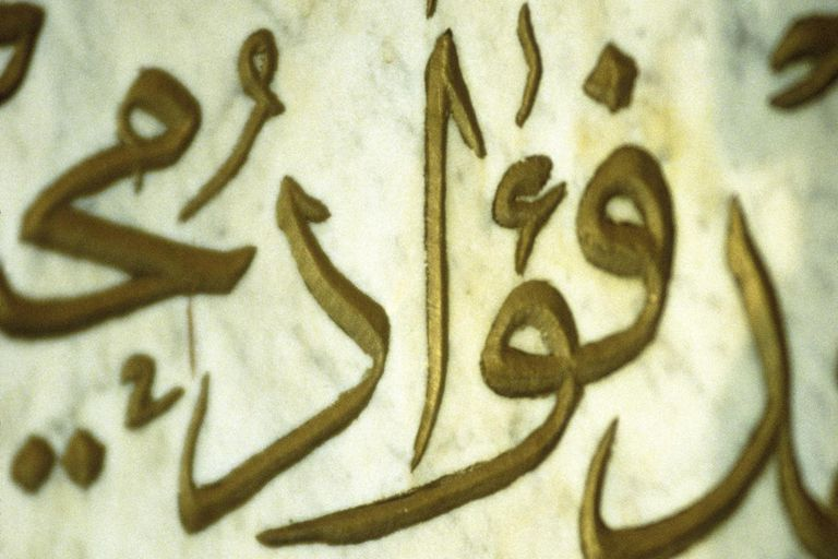 Close-up of arabic writing