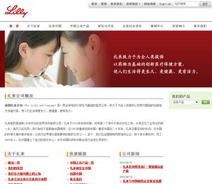 Eli Lilly and Company opened its first overseas representative office in Shanghai in 1918.