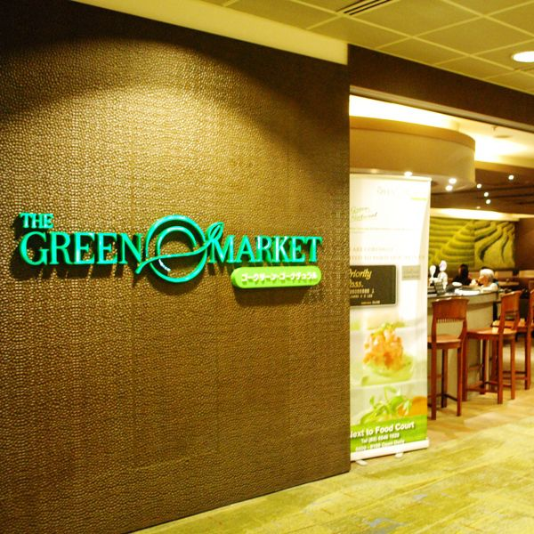 Entrance to the Green Market, Changi Airport, Singapore