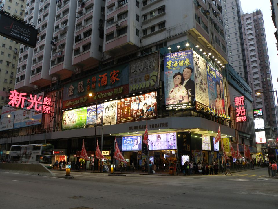 Sunbeam Theatre in North Point, Hong Kong