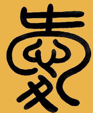 Caligrafa japonesa en los tatuajes