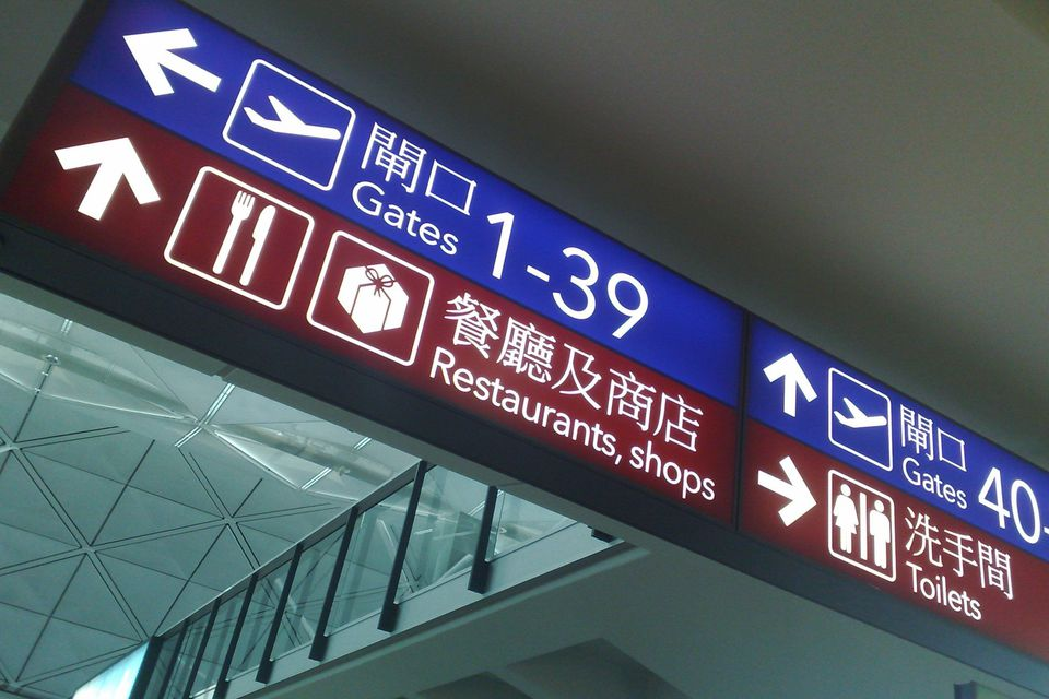 Hong Kong Airport Signage