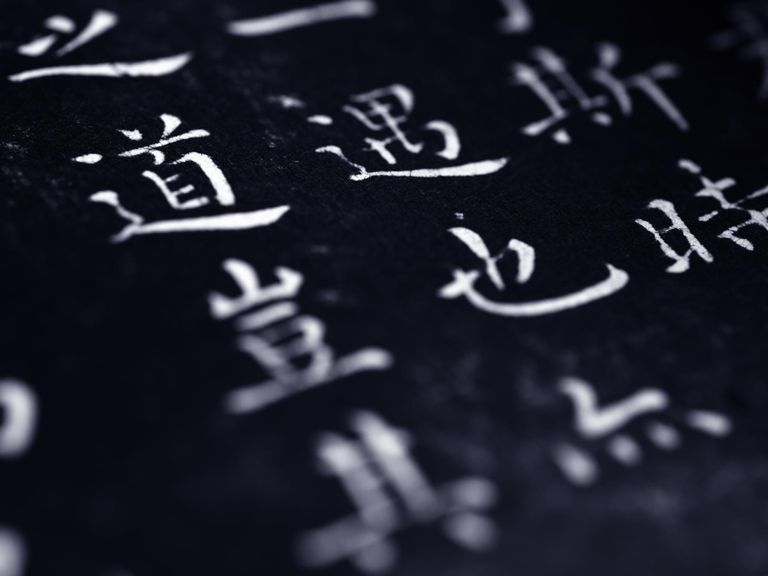 Close up of an ink rubbing stone table with taoist writing fom Emperor Taizong of Tang dinasty. about 600 after Christ . Selective focus on the hanzi for TAO, meaning the way, the beginning, God.