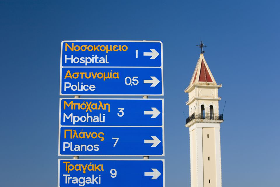 Road sign, Zakynthos Town, Zakynthos, Greece