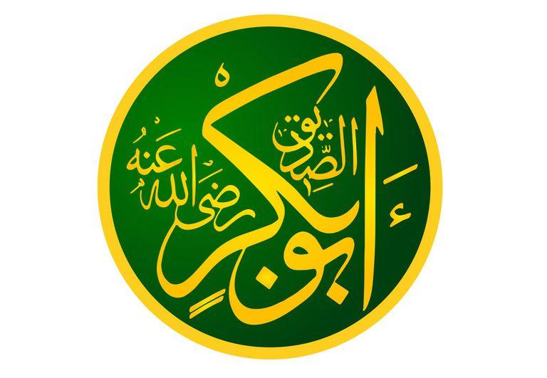 Calligraphic representation of the name of Abu Bakr
