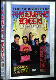 The Search for Animal Chin by Powell / Peralta