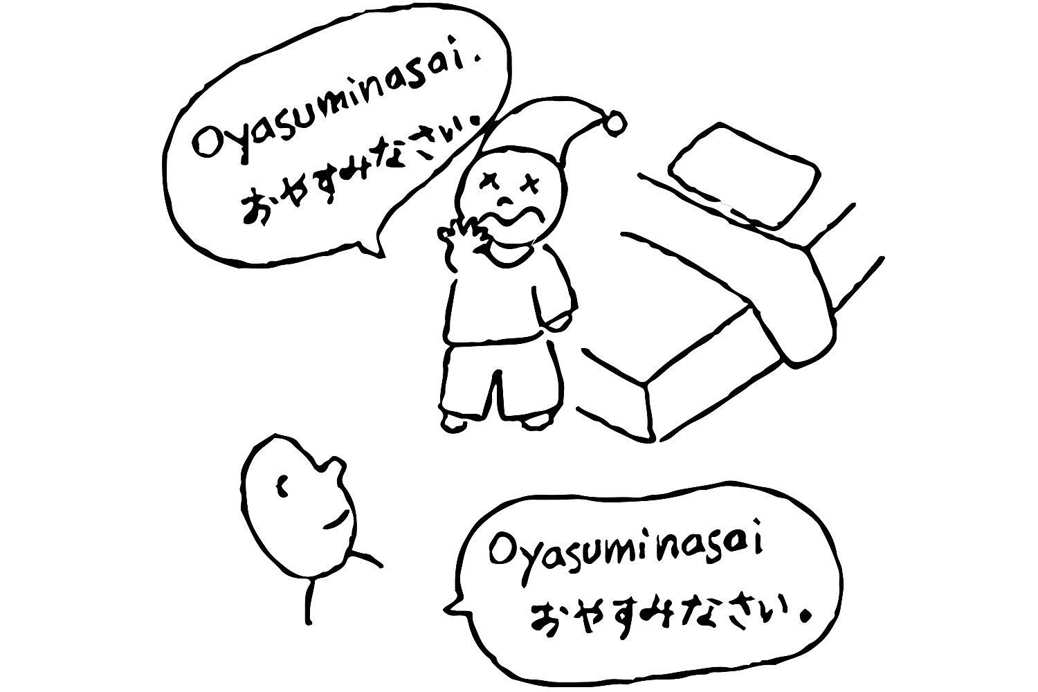 Good morning and other common japanese greetings good morning and other common japanese greetings biocorpaavc Image collections