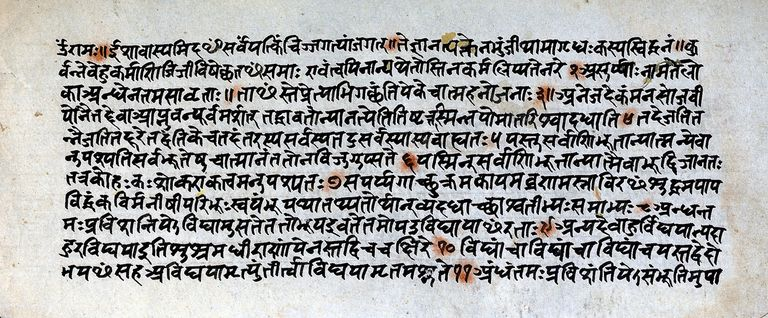 A page of Isha Upanishad manuscript